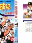 热血球儿漫画第29卷