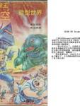超时空猴王漫画第43本