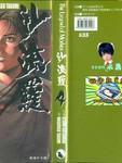 沙流罗漫画第4卷