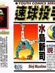 速球投手漫画第8卷