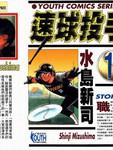 速球投手漫画第11卷