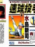 速球投手漫画第12卷