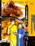 天才厨师饭藏漫画第10卷