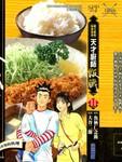 天才厨师饭藏漫画第11卷