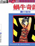 蜗牛奇谈漫画第4卷