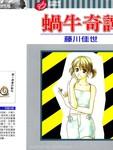 蜗牛奇谈漫画第7卷