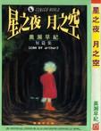 星之夜月之空漫画第1卷