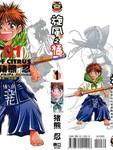 旋风之橘漫画第1卷