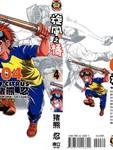 旋风之橘漫画第4卷