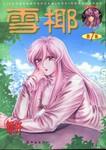 雪椰漫画第7卷