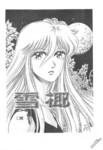 雪椰漫画第8卷