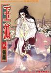 玉狐漫画第2卷