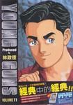 Young_Guns漫画第11卷