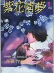 紫花情梦漫画第1卷