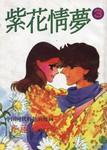 紫花情梦漫画第3卷