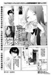 软绵绵放学后面包俱乐部漫画第13话