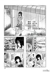 温柔老师的调教方法漫画第14话