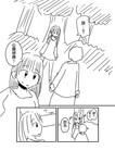 相遇5秒即战斗原作漫画第20话