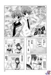 三者三叶漫画第52话