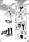 三者三叶漫画第54话