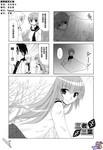 三者三叶漫画第56话