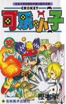 可乐小子漫画第13卷
