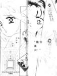 银色舞台漫画第8卷