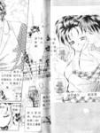 银色舞台漫画第10卷