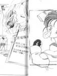 银色舞台漫画第11卷