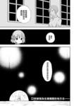 樱之园漫画第21话