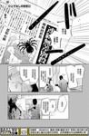 非人恋心漫画第2话