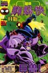 超级蜘蛛侠v2漫画第3话