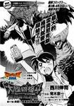 大怪兽格斗 奥特冒险游戏漫画第17话