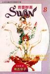 芭蕾群英漫画第8卷
