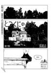 外之国的少女漫画第7话