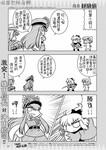 Fate/KOHA-ACE 帝都圣杯奇谭漫画第12话