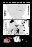 灵柩惑星漫画第1话