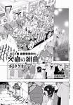 交血之组曲漫画第12话