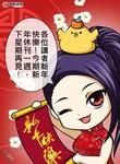 Bloody Girl漫画新春贺图