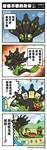 宝可梦四格广场漫画第4话