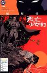 蝙蝠侠:死亡与少女们漫画第1卷