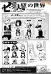 七大罪Production漫画第2话