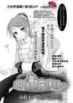 琉璃龙守护录漫画第5话