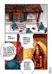 双凰记漫画第6回