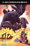 火箭浣熊与格鲁特漫画第9卷