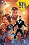 宇宙的巨人希曼 DC宇宙版V1漫画第2话