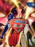 超级少女:冒险漫画漫画第6卷
