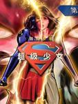 超级少女:冒险漫画漫画第7卷