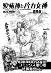 瘟神与笨蛋女神漫画第7话