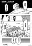 瘟神与笨蛋女神漫画第8话